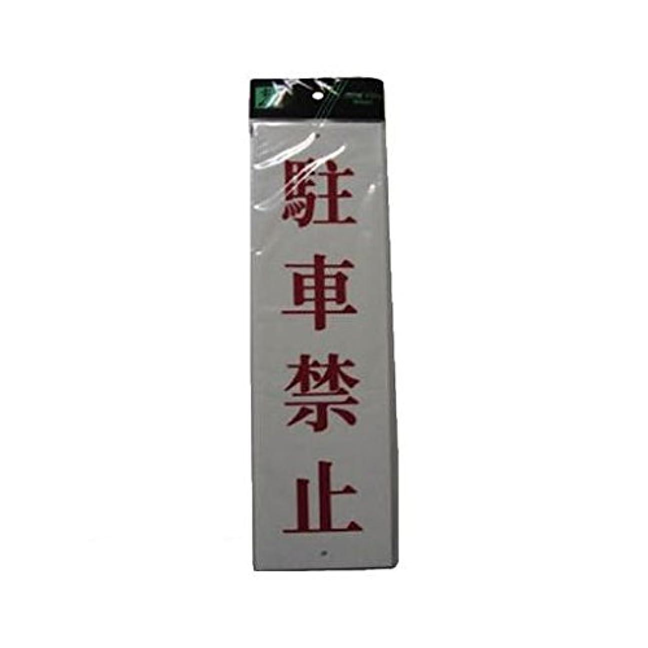 資料フォアマン適格FM55245 駐車禁止 【5入】