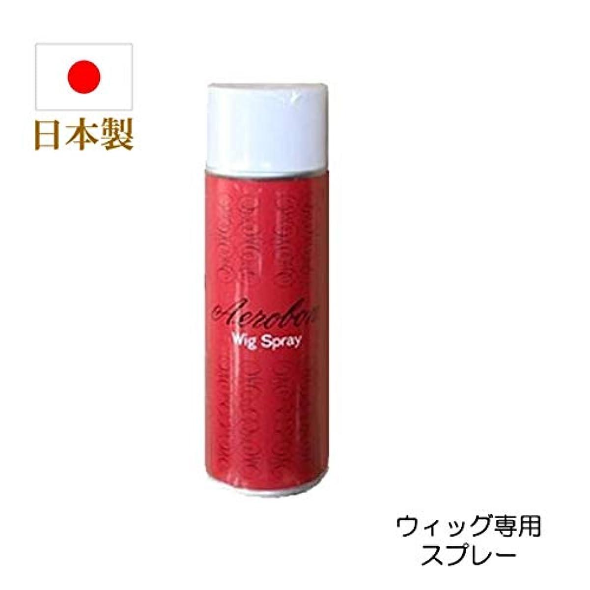 公然と遊具曇ったウィッグ用 オイル かつら エアロボン スプレー 日本製 無臭 Spray
