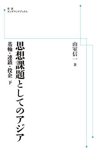 思想課題としてのアジア 軸・連鎖・投企(下) (岩波オンデマンドブックス)の詳細を見る
