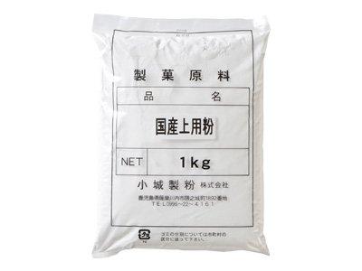 小城製粉 国産上用粉 1kg