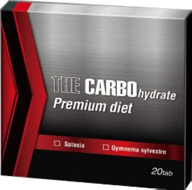 ミル緊急ありふれたザ?糖質プレミアムダイエット20Tab〔THE CARBO hydrate Premium daiet〕