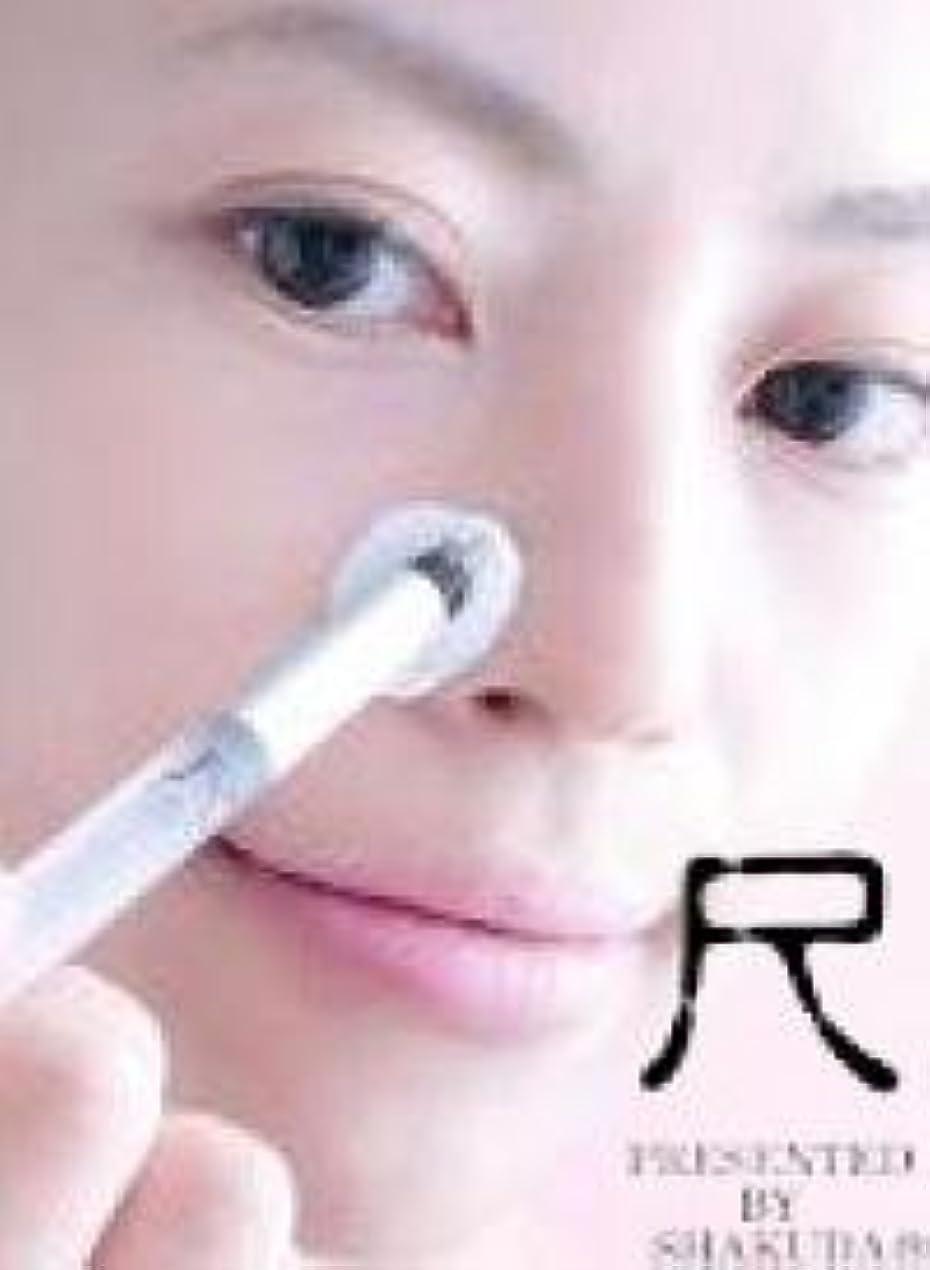 曲げる起きてフラッシュのように素早く尺小鼻専用洗顔ブラシ クロズミドットトル