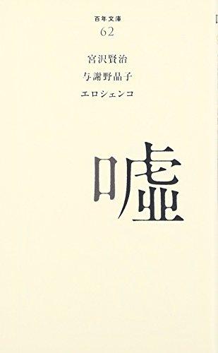 (062)嘘 (百年文庫)の詳細を見る