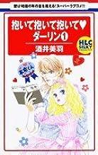 抱いて抱いて抱いて・ダーリン 1 (白泉社レディースコミックス)