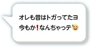 【オレも昔はトガってたヨ 今もか!なんちゃっテ】 TAMA-KYU クソリプおじさんバッジ