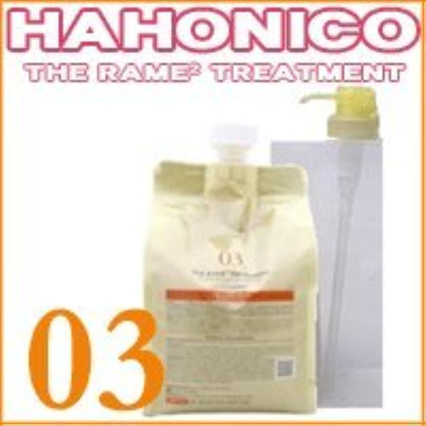 フロンティアゴールド相関するハホニコ ザラメラメ 3 反応型トリートメント 1000g 専用カバー&ポンプ付き