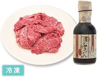 国産黒毛和牛 徳用肉《200g×4パック》入り《冷凍》すきやきのたれ付き