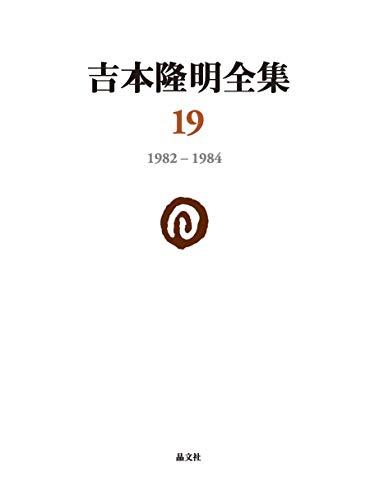 吉本隆明全集19: 1982-1984 (第19巻)の詳細を見る
