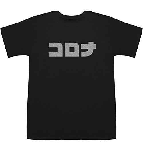 コロナ Covid19 T-shirts ブラックXシルバー S衣類乾燥除湿機 cd-s6318いらすとや