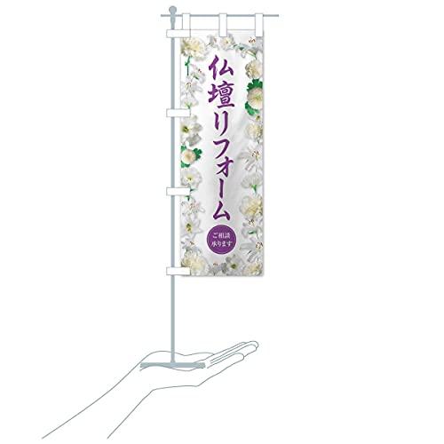 卓上ミニ仏壇リフォーム のぼり旗 サイズ選べます(卓上ミニのぼり10x30cm 立て台付き)