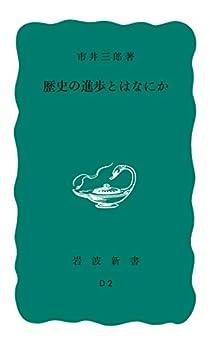 [市井 三郎]の歴史の進歩とはなにか (岩波新書)