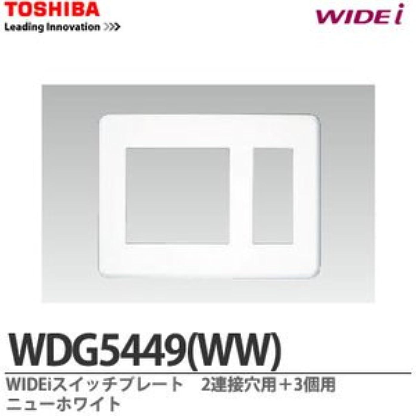 生き返らせるサドル愛情【TOSHIBA】東芝WIDEiプレート2連接穴用+3個用ニューホワイト色   WDG5449(WW)