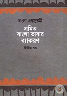 Bangla Academy Pramita Bangla Bhashar Byakaran- Vol.2 (A Grammar of Standard Bangla Language)