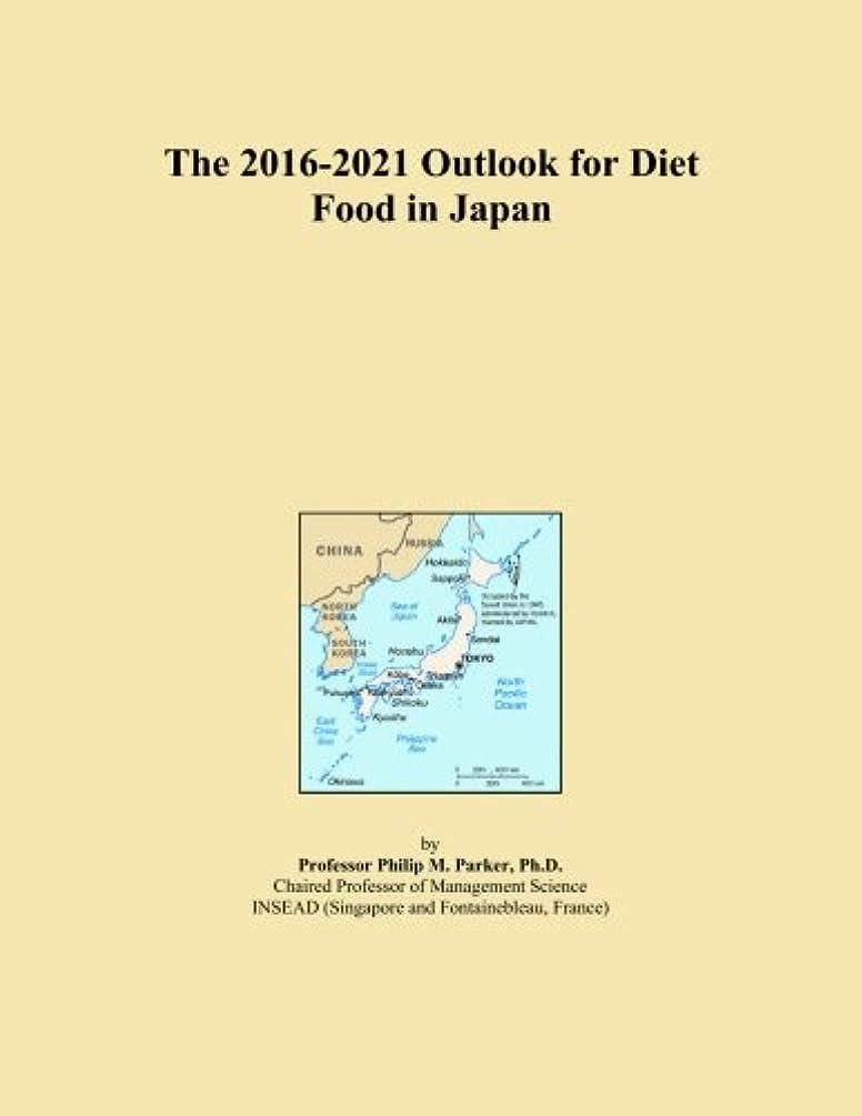 地元便利別にThe 2016-2021 Outlook for Diet Food in Japan