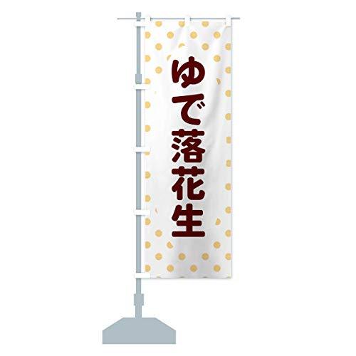 ゆで落花生 のぼり旗 サイズ選べます(ショート60x150cm 左チチ)