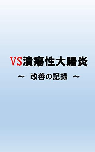 VS 潰瘍性大腸炎 ~改善の記録~