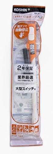 工進自動停止乾電池式ポンプEP-305