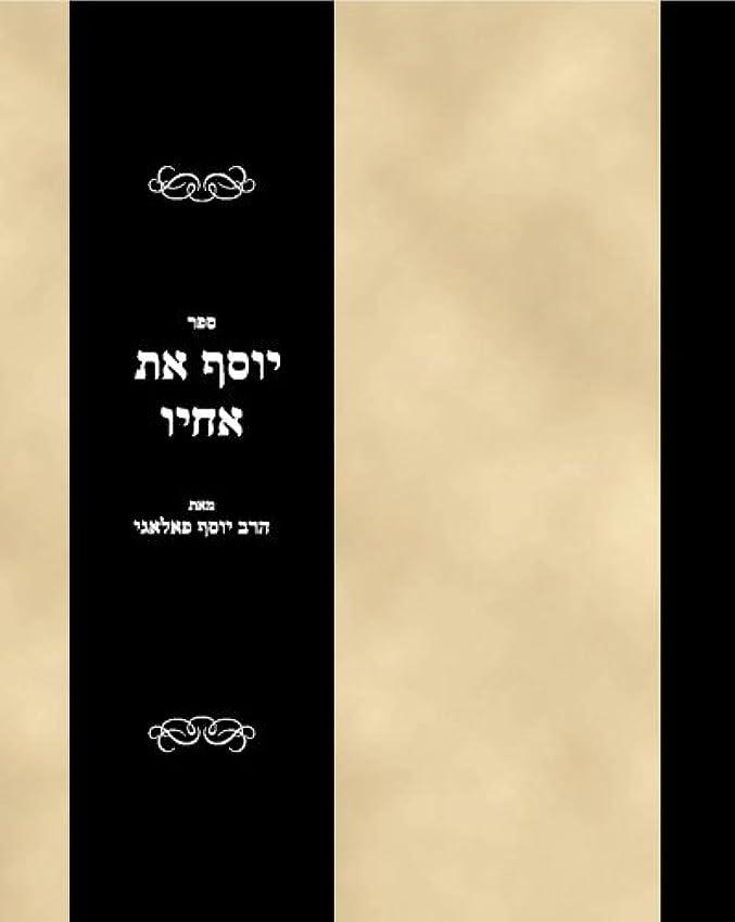 より良いによって健全Sefer Yosef es Ahiv