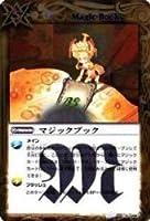 マジックブック 【レア】 BS02-108-R ≪バトルスピリッツ≫