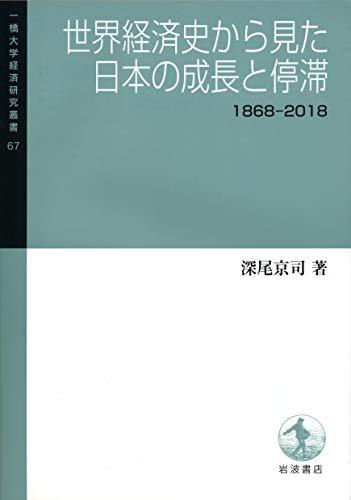 世界経済史から見た日本の成長と停滞――1868-2018 (一橋大学経済研究叢書 67)