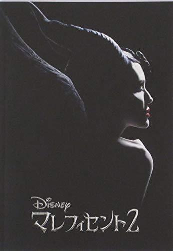 【映画パンフレット】マレフィセント2 Maleficent 2 監督 ヨアヒム・ローニング 出演 アンジェリーナ・ジ...