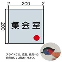 タテヤマアドバンス 室内サイン 室名札(アルミ型材)正面型 在室表示機能付 FTM200