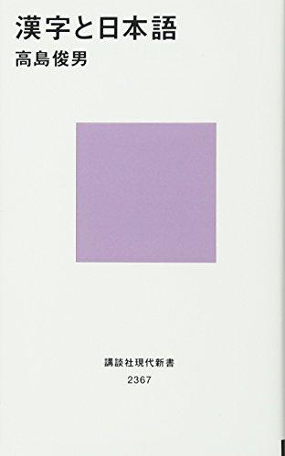 漢字と日本語 (講談社現代新書)の詳細を見る