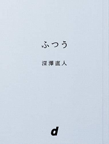 ふつう (d BOOKS)