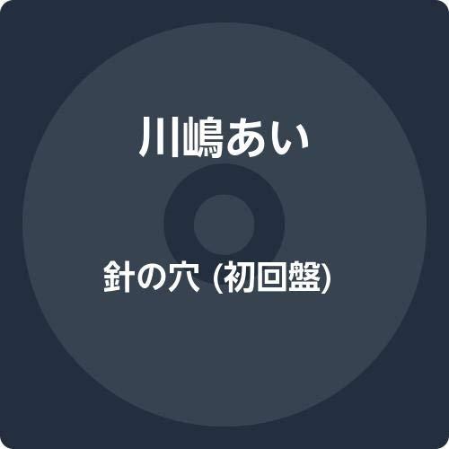 針の穴 (初回限定盤) (DVD付) (特典なし)