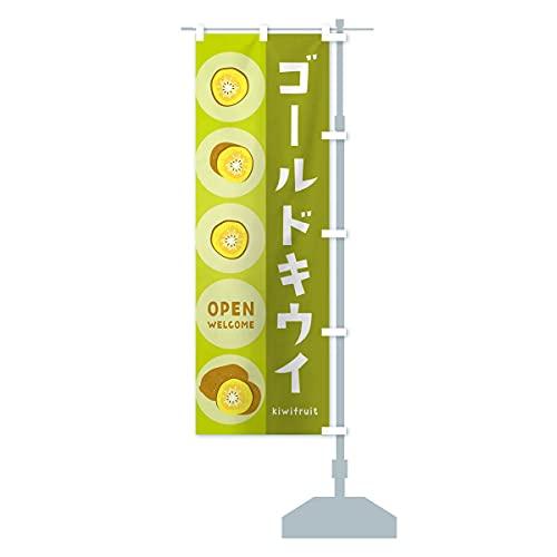 ゴールドキウイ のぼり旗 サイズ選べます(ショート60x150cm 右チチ)