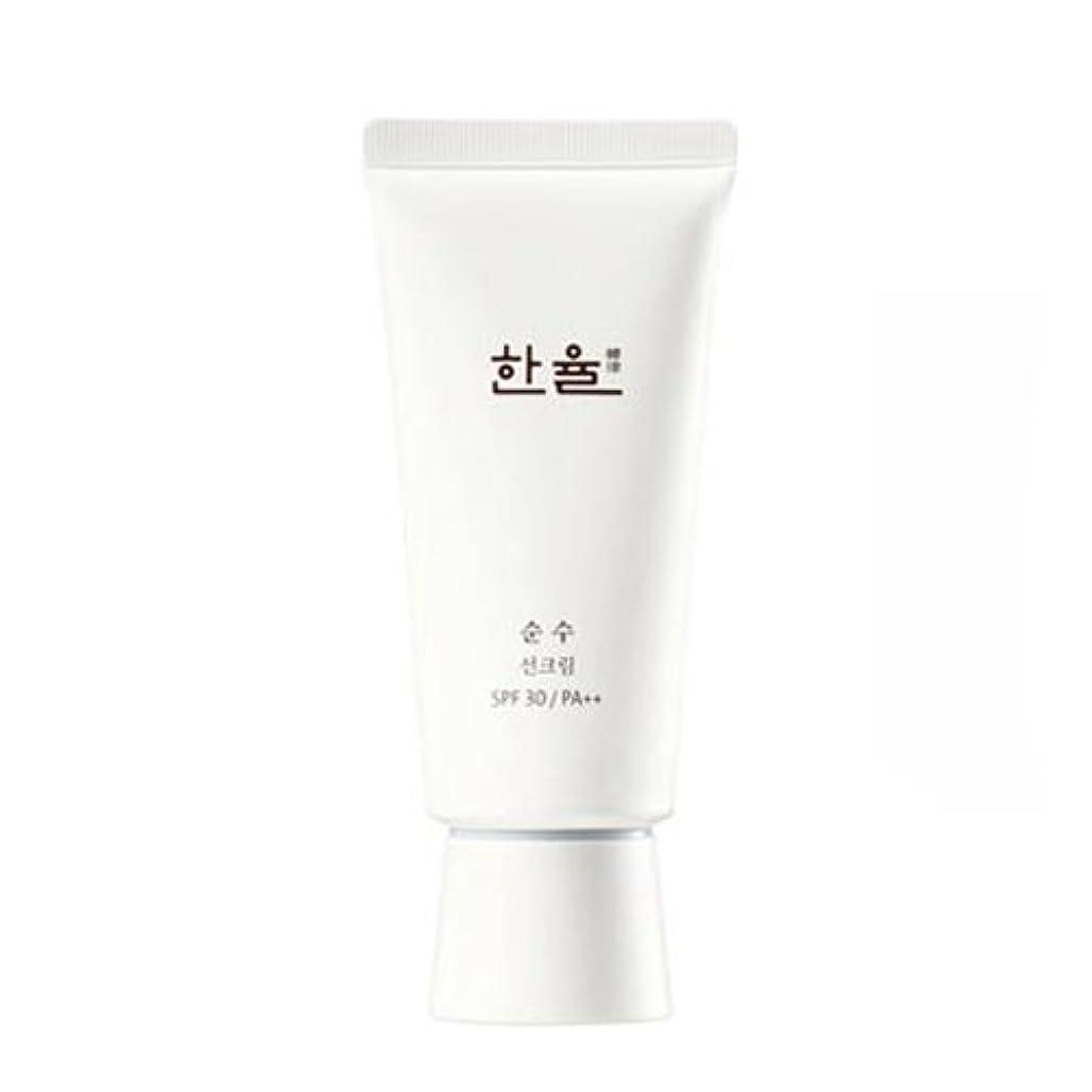 余暇ボランティア性格Hanyul [ハンユル]純粋な日焼け止め[並行輸入品] + SoltreeBundleあぶらとり紙50枚