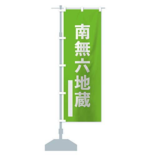 南無六地蔵 のぼり旗 サイズ選べます(スリム45x180cm 左チチ)