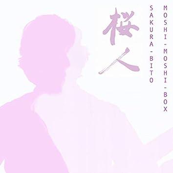 Sakura-Bito