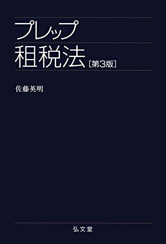 プレップ租税法 第3版 (プレップシリーズ)