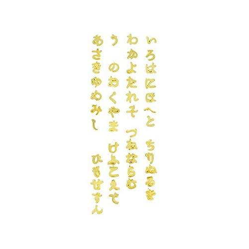 平仮名小飾 ま-ん(を)