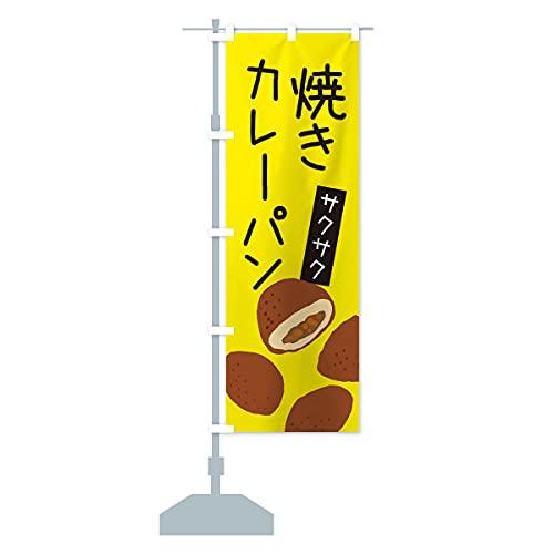 焼きカレーパン・ゆるい・かわいい のぼり旗 サイズ選べます(コンパクト45x150cm 左チチ)