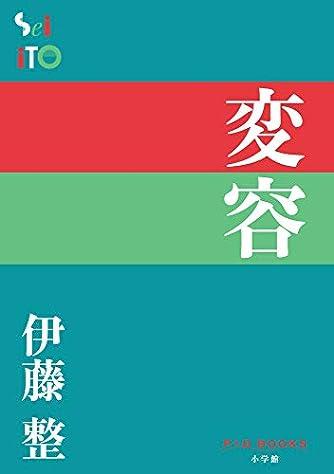 変容 (P+D BOOKS)
