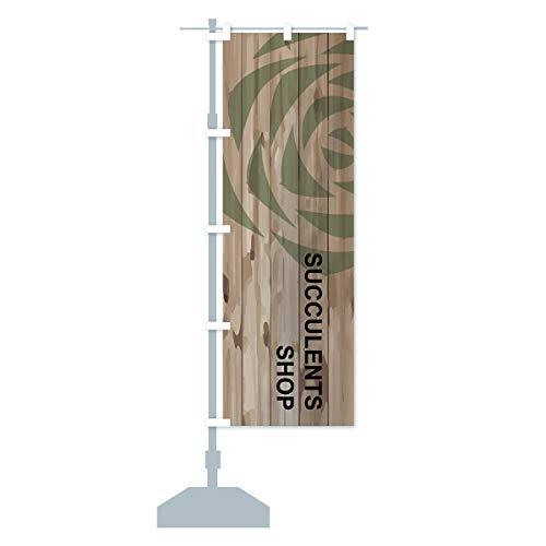 多肉植物 のぼり旗 サイズ選べます(コンパクト45x150cm 左チチ)