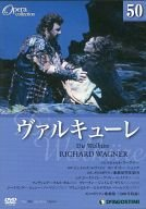 ヴァルキューレ (DVDオペラ・コレクション Vol.50)