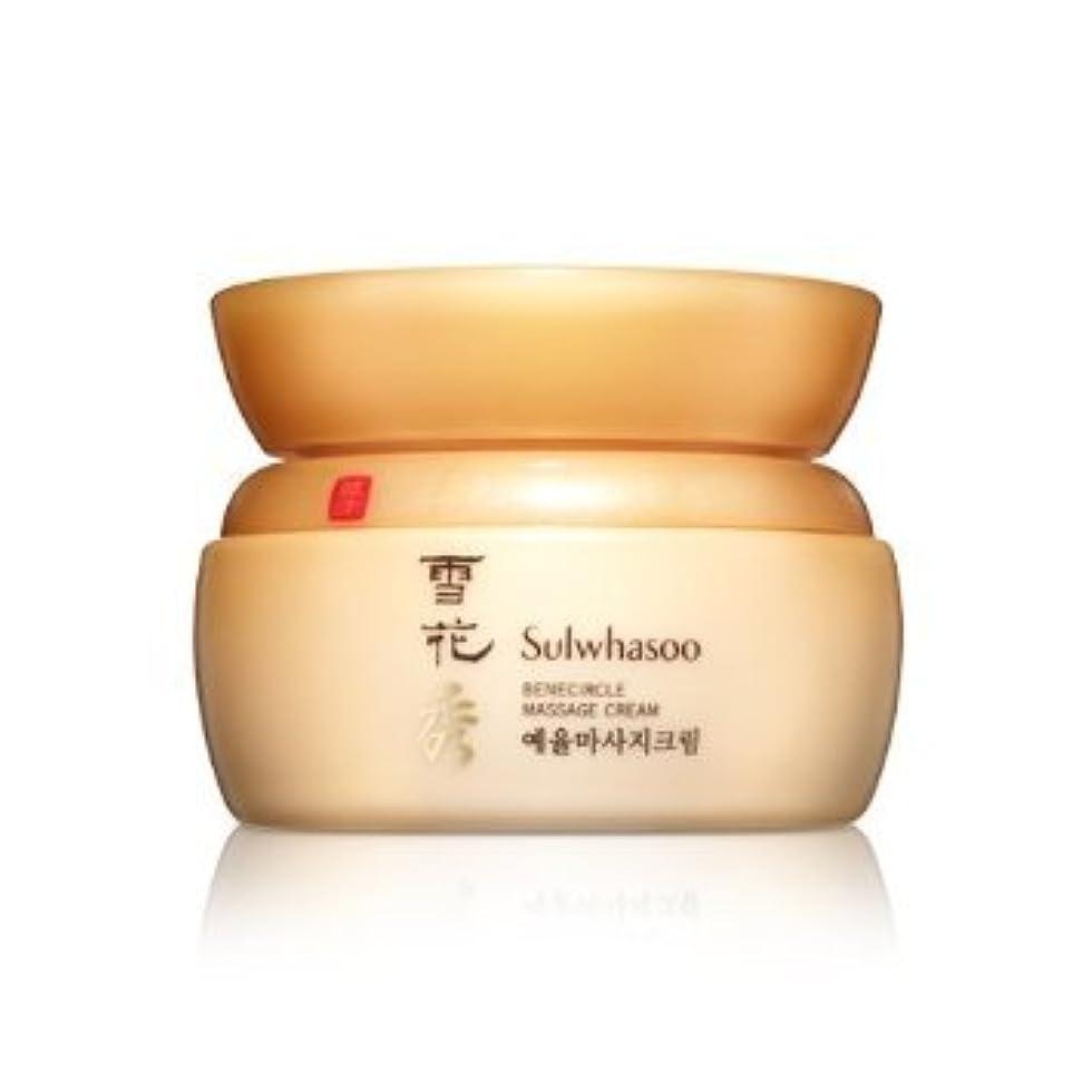 始めるオフェンス毛皮[Sulwhasoo] Benecircle Massage Cream (Yae Yul Massage Cream) 180ml / FREE Gift Wrap![並行輸入品]