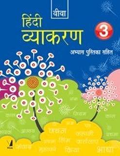 Hindi Vyakaran - 3