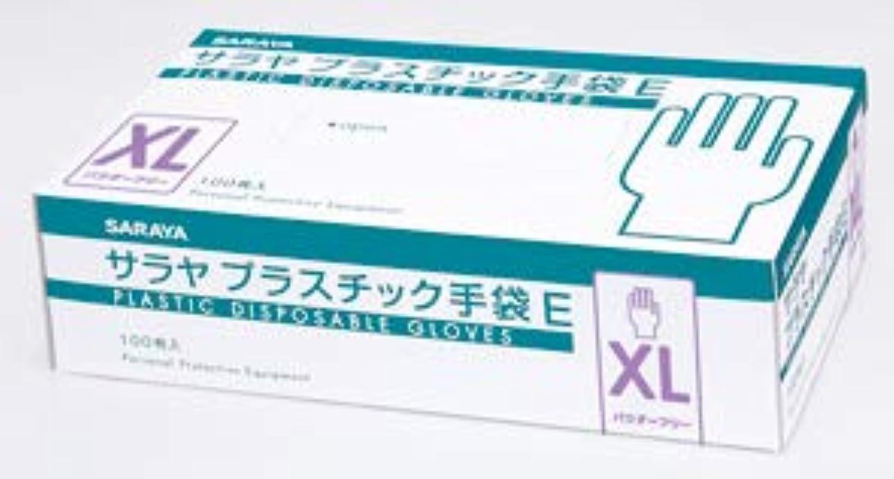 ピーク周り辞任サラヤ プラスチック手袋E 粉無 XLサイズ 100枚