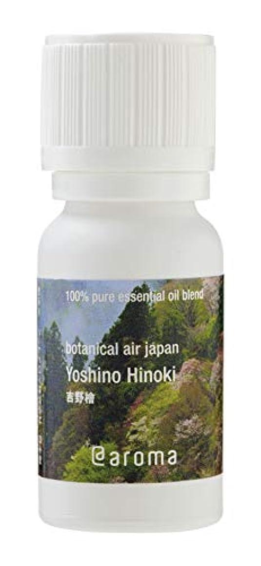 頑固な穴気球アットアロマ 100%pure essential oil <botanical air japan 吉野檜>