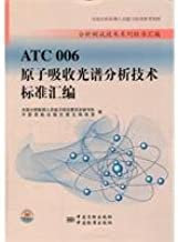 The analysis of the test series standard assembly: the ATC 006 atomic absorption spectroscopy standard assembly(Chinese Edition)