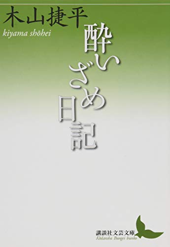 酔いざめ日記 (講談社文芸文庫)の詳細を見る