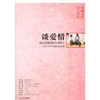 Paperback Chinese cultural celebrities book series - - talk about love (all five)(Chinese Edition) Book