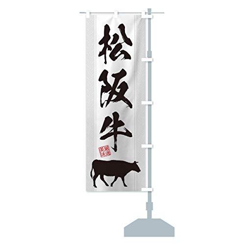 松阪牛 のぼり旗 サイズ選べます(スリム45x180cm 右チチ)