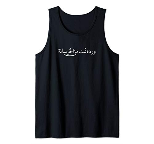 A Rose That Grew From Concrete in Arabic Calligraphy Tank Top