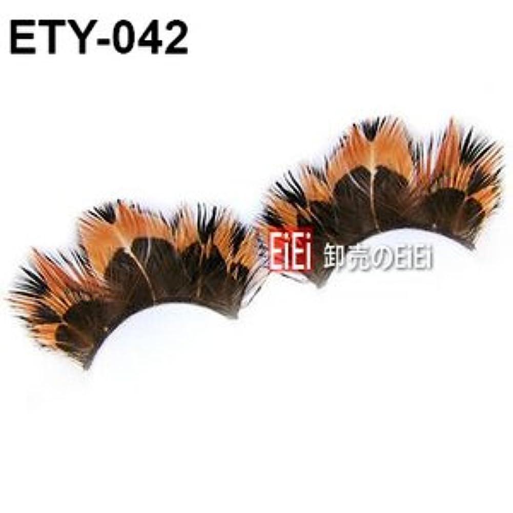 宿る適格虐殺ETY-352 つけまつげ 羽 ナチュラル つけま 部分 まつげ 羽まつげ 羽根つけま カラー デザイン フェザー 激安 アイラッシュ