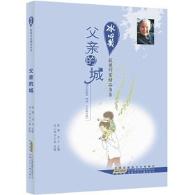 The Bing Xin Award winning writer boutique Book Series  City of father Chinese Edition